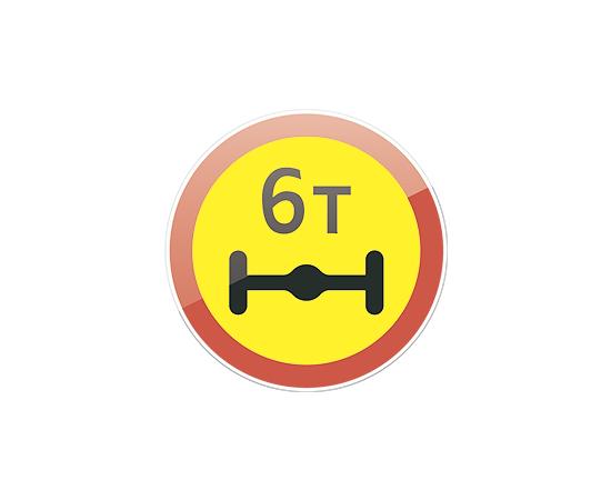 дорожный знак 3.12  Ограничение массы, приходящейся на ось транспортного средства  (желтый фон), фото 1