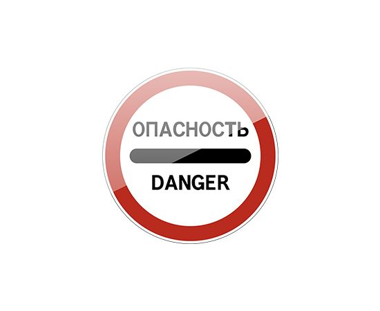 дорожный знак Опасность 3.17.2, фото 1