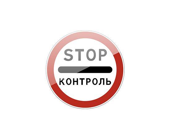 дорожный знак 3.17.3  Контроль, фото 1