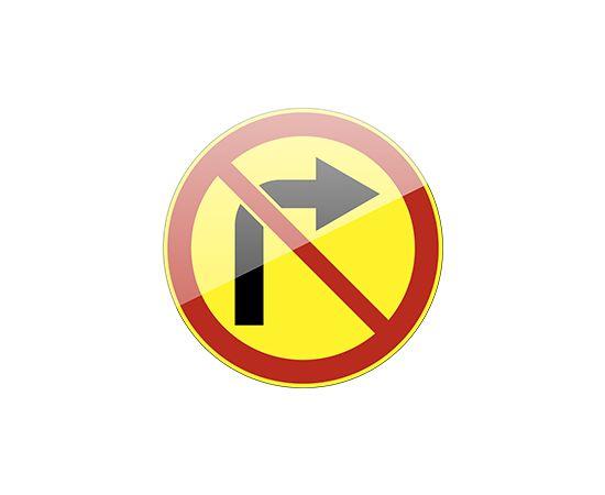 дорожный знак 3.18.1 Поворот направо запрещен (желтый фон), фото 1