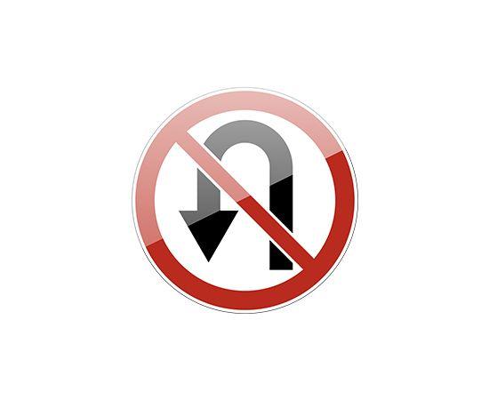 дорожный знак 3.19  Разворот запрещен, фото 1