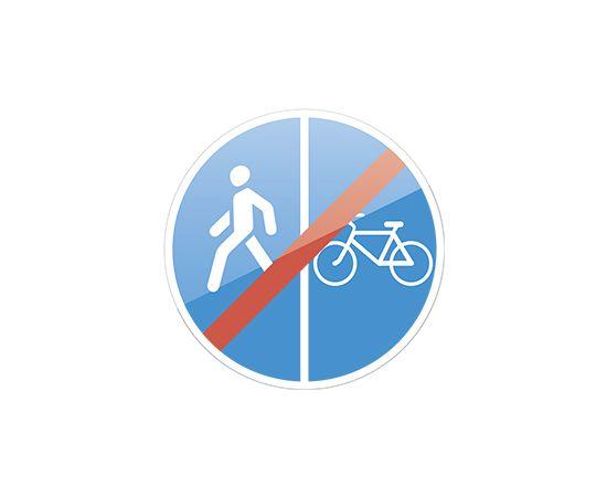 дорожный знак 4.5.7  Конец пешеходной и велосипедной дорожки с разделением движения, фото 1