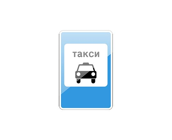 дорожный знак 5.18  Место стоянки легковых такси, фото 1