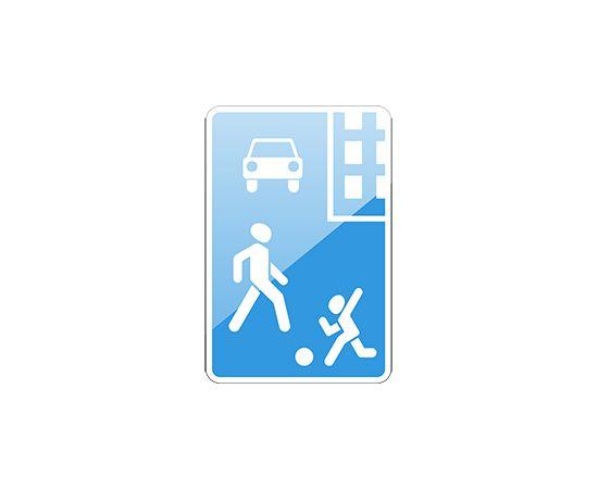 дорожный знак 5.21 Жилая зона, фото 1