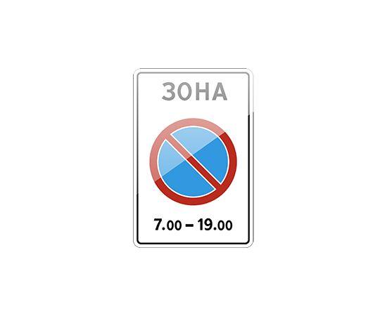 дорожный знак 5.27  Зона с ограничением стоянки, фото 1