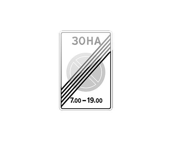 дорожный знак 5.28  Конец зоны с ограничением стоянки, фото 1
