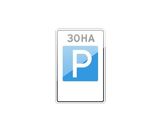 дорожный знак 5.29  Зона регулируемой стоянки, фото 1