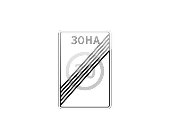 дорожный знак 5.32  Конец зоны с ограничением максимальной скорости, фото 1