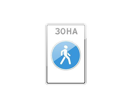 дорожный знак 5.33  Пешеходная зона, фото 1