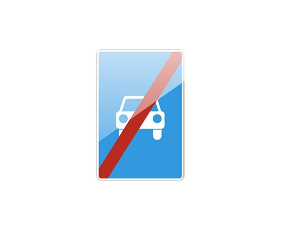 дорожный знак 5.4  Конец дороги для автомобилей, фото 1