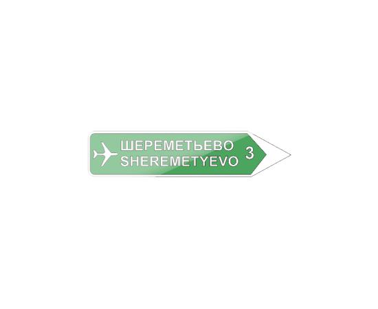 дорожный знак 6.10.2  Указатель направления, фото 1