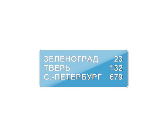 дорожный знак 6.12  Указатель расстояний, фото 1