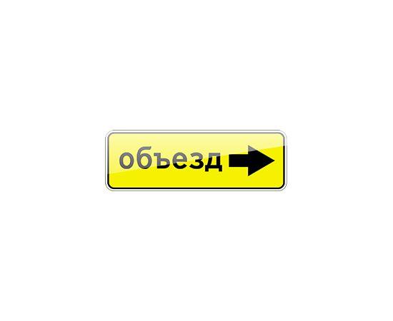 дорожный знак 6.18.2  Направление объезда, фото 1