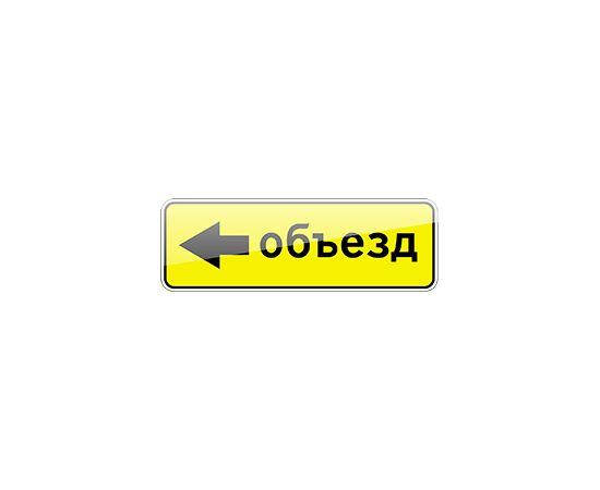 дорожный знак 6.18.3  Направление объезда, фото 1