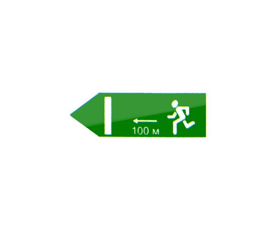 дорожный знак 6.21.1  Направление движения к аварийному выходу, фото 1