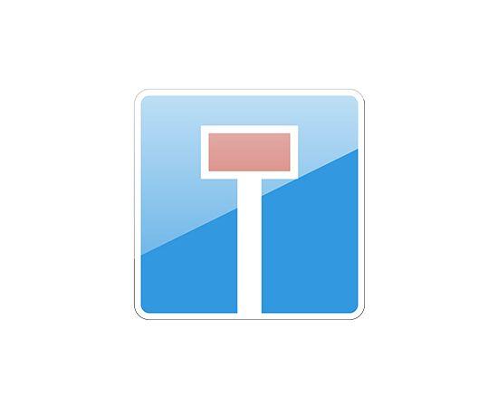 дорожный знак 6.8.1 Тупик, фото 1