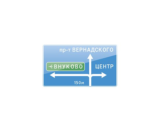 дорожный знак 6.9.1  Предварительный указатель направлений, фото 1