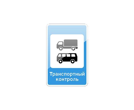 дорожный знак 7.14  Пункт транспортного контроля, фото 1