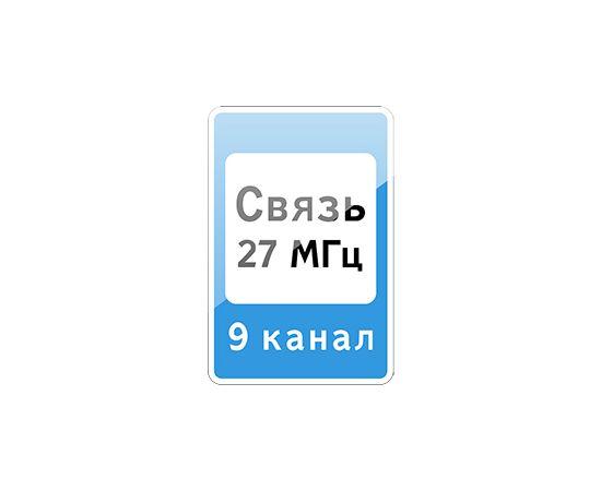 дорожный знак 7.16  Зона радиосвязи с аварийными службами, фото 1