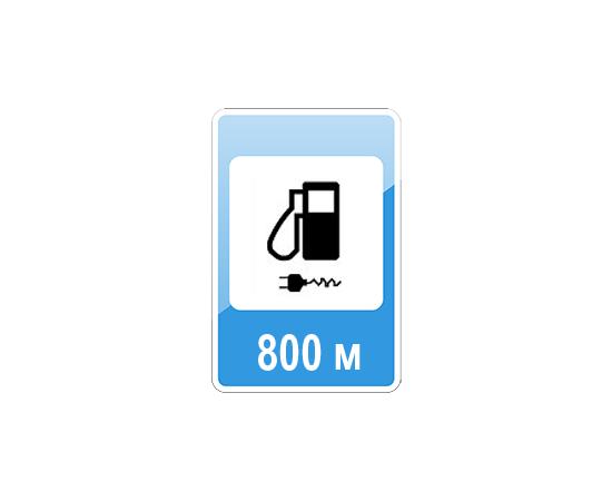 дорожный знак 7.21  Автозаправочная станция с возможностью зарядки электромобилей, фото 1