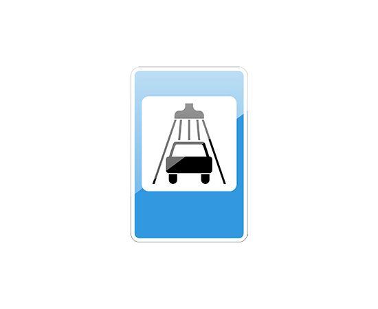 дорожный знак 7.5  Мойка автомобилей, фото 1