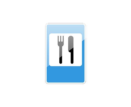 дорожный знак 7.7  Пункт питания, фото 1