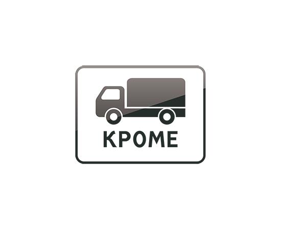 дорожный знак 8.4.9  Кроме вида транспортного средства, фото 1