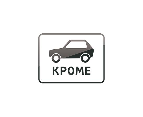 дорожный знак 8.4.10  Кроме вида транспортного средства, фото 1