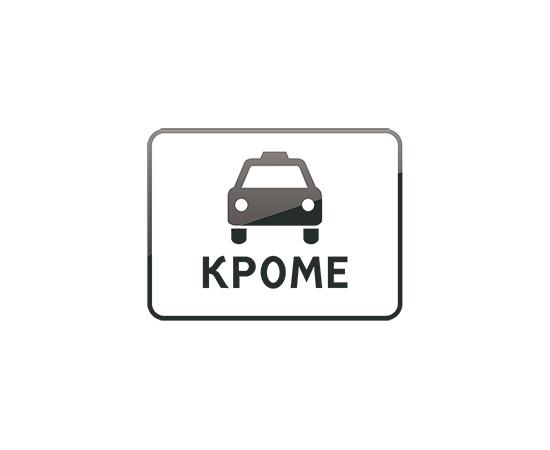 дорожный знак 8.4.14  Кроме вида транспортного средства, фото 1