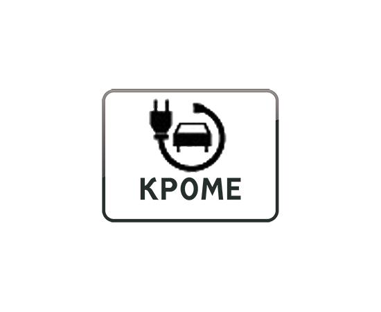 дорожный знак 8.4.15  Кроме вида транспортного средства, фото 1