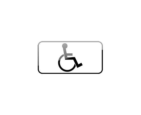 знак дорожный  8.17  Инвалиды, фото 1