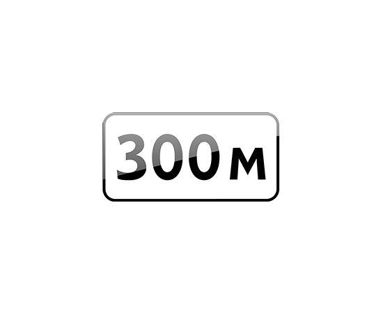 Знак дорожный 8.1.1 Расстояние до объекта, фото 1