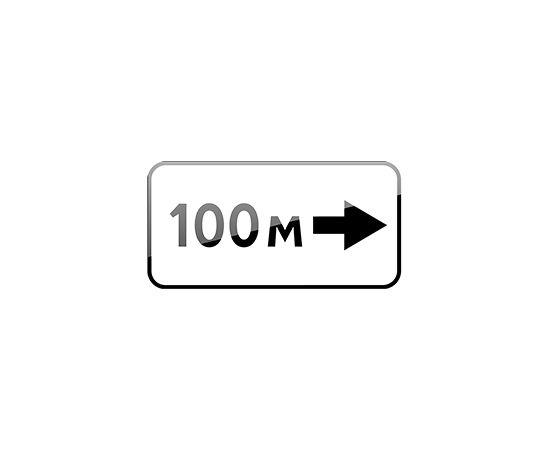 дорожный знак 8.1.3  Расстояние до объекта, фото 1