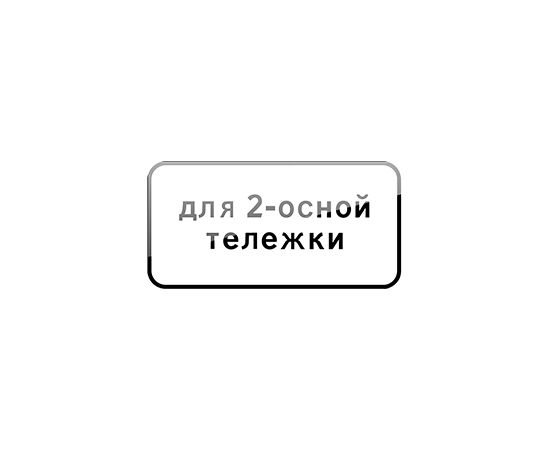 дорожный знак 8.20.1  Тип тележки транспортного средства, фото 1
