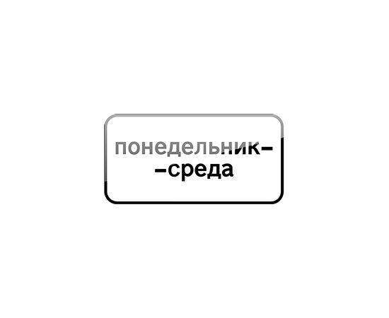 дорожный знак 8.5.3  Дни недели, фото 1