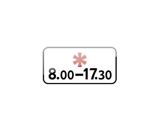 """Дорожный знак 8.5.5 """"Время действия""""., фото 1"""