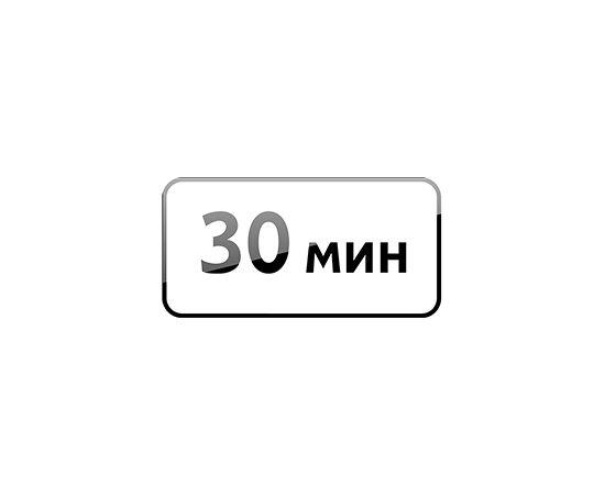 дорожный знак 8.9  Ограничение продолжительности стоянки, фото 1