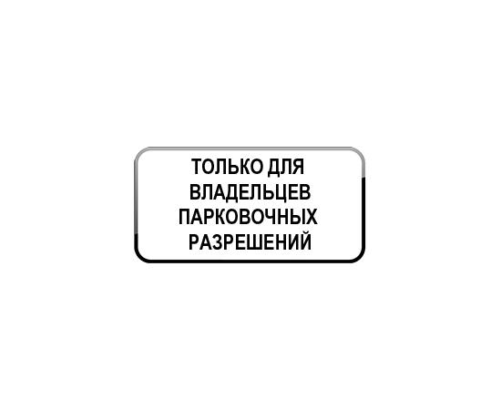 дорожный знак 8.9.1  Стоянка только для владельцев парковочных разрешений, фото 1