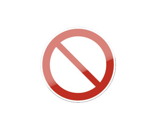 знак P 21 Запрещение (прочие опасности или опасные действия), фото 1