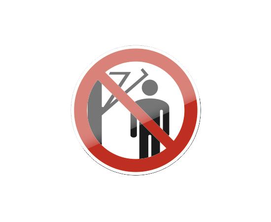 знак P 32 Запрещается подходить к элементам оборудования с маховыми движениями большой амплитуды, фото 1