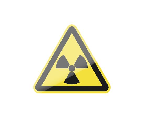 знак W05 Опасно.  Радиоактивные вещества или ионизирующее излучение, фото 1