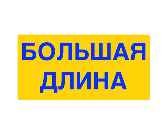 Информационное табло БОЛЬШАЯ ДЛИНА, фото 1