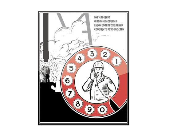 """Комплект планшетов """"Меры безопасности буровых работ"""", фото 8"""