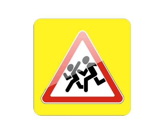 знак дорожный 1.23 Дети на флуоресцентном фоне, фото 1