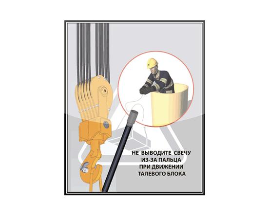 """Комплект планшетов """"Меры безопасности буровых работ"""", фото 4"""