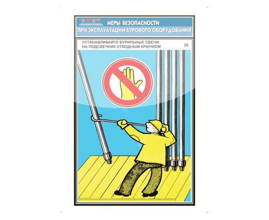 """Комплект планшетов """"Безопасная работа на буровой"""", фото 19"""