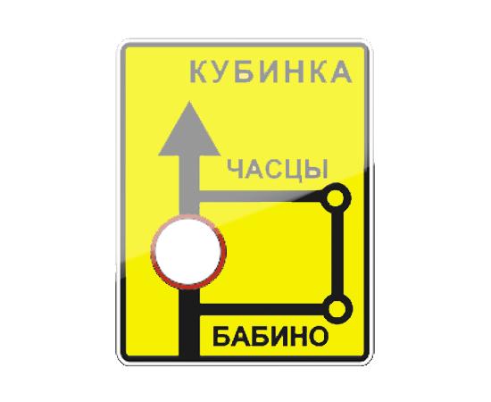 дорожный знак 6.17  Схема объезда, фото 1