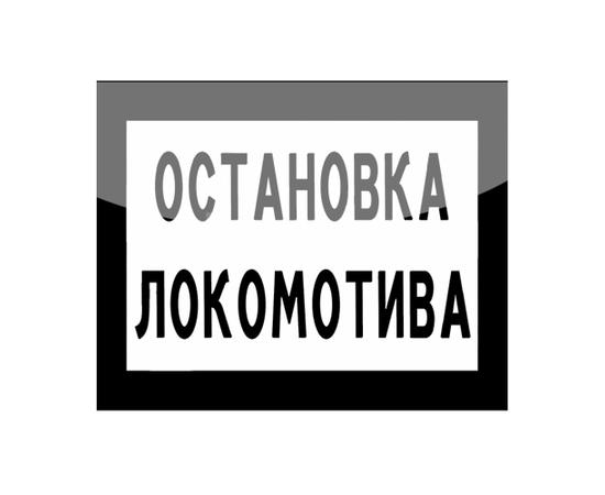 знак Остановка локомотива, фото 1