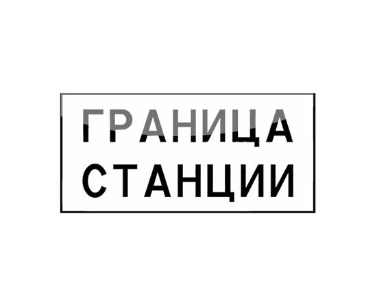 Сигнальный знак Граница станции, фото 1
