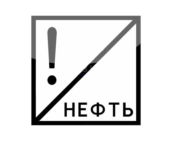 Сигнальный знак Нефть, фото 1